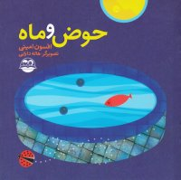 حوض و ماه