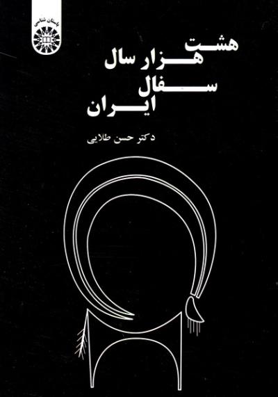 هشت هزار سال سفال ایران