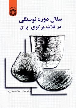 سفال دوره نوسنگی در فلات مرکزی ایران
