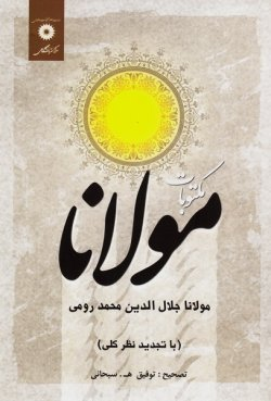 مکتوبات مولانا جلال الدین رومی