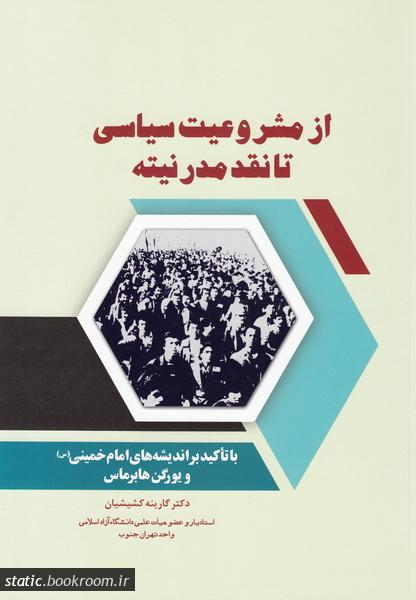 از مشروعیت سیاسی تا نقد مدرنیته: با تاکید بر اندیشه های امام خمینی (س) و یورگن هابرماس