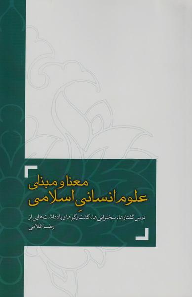معنا و مبنای علوم انسانی اسلامی