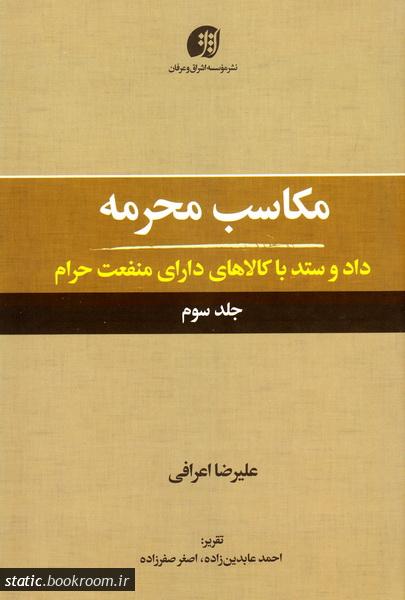مکاسب محرمه - جلد سوم: داد و ستد با کالاهای دارای منفعت حرام