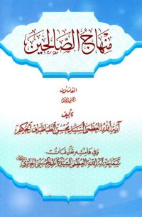 منهاج الصالحین: معاملات - جلد اول
