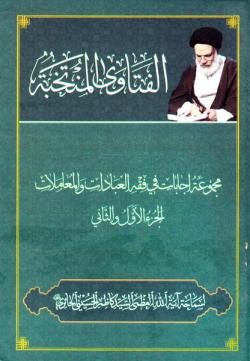 الفتاوی المنتخبه (دو جلد در یک مجلد)
