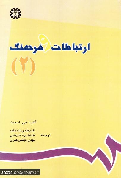 ارتباطات و فرهنگ - جلد دوم: صرف و نحو ارتباطات انسانی