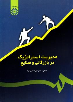 مدیریت استراتژیک در بازرگانی و صنایع