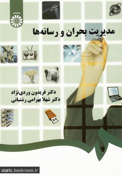 مدیریت بحران و رسانه ها