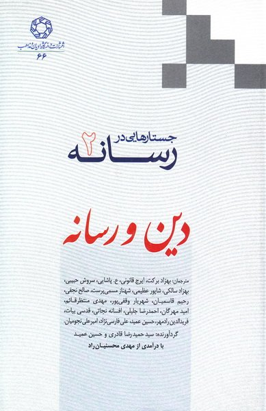 جستارهایی در رسانه - جلد دوم: دین و رسانه