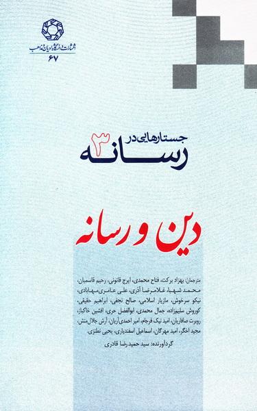 جستارهایی در رسانه - جلد سوم: دین و رسانه
