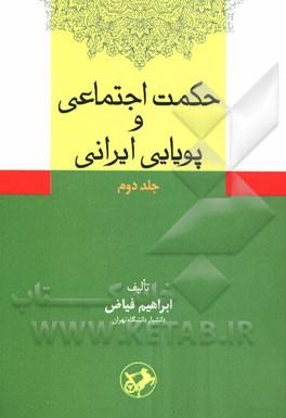حکمت اجتماعی و پویایی ایرانی - جلد دوم