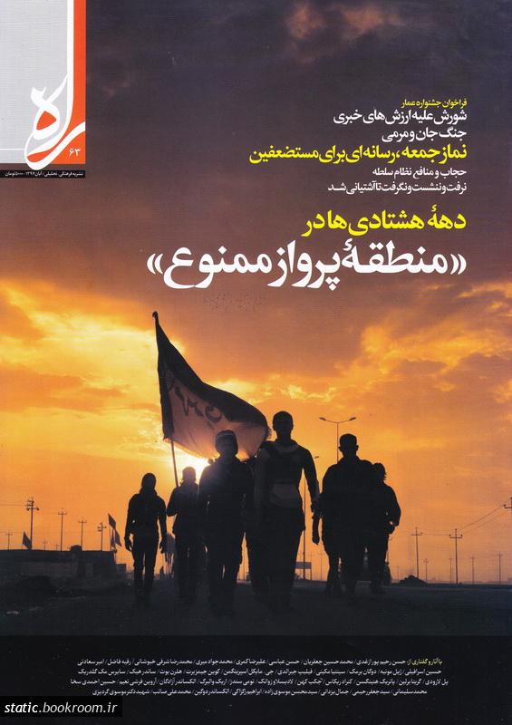 نشریه فرهنگی، تحلیلی راه 63