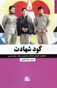 مجموعه انقلاب، جنگ، صلح - جلد ششم: گود شهادت