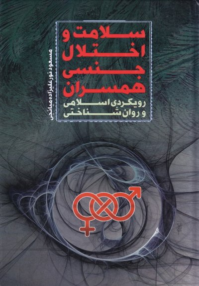 سلامت و اختلال جنسی همسران: رویکردی اسلامی و روان شناختی