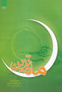 ماه ترین: تحقیق در زندگی نامه و کرامات حضرت ابوالفضل العباس (ع)