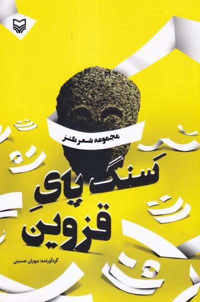 سنگ پای قزوین: مجموعه شعر طنز