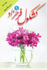 کشکول فرحزاد - جلد اول