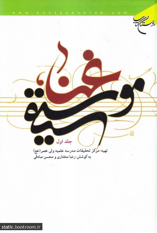 غنا، موسیقی (دوره چهار جلدی)