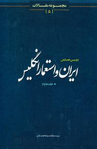 ایران و استعمار انگلیس: مجموعه سخنرانیها و مقالات - جلد دوم