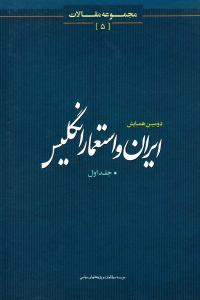 ایران و استعمار انگلیس: مجموعه سخنرانیها و مقالات (دوره دو جلدی)