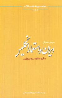 ایران و استعمار انگلیس: مبارزه، مقاومت و پیروزی - جلد سوم
