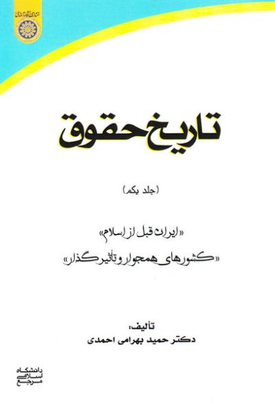 تاریخ حقوق - جلد اول: ایران قبل از اسلام، کشور های همجوار و تاثیر گذار