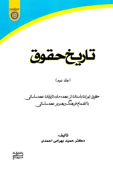 تاریخ حقوق - جلد دوم: حقوق ایران باستان از عهد «ماد» تا پایان عهد ساسانی