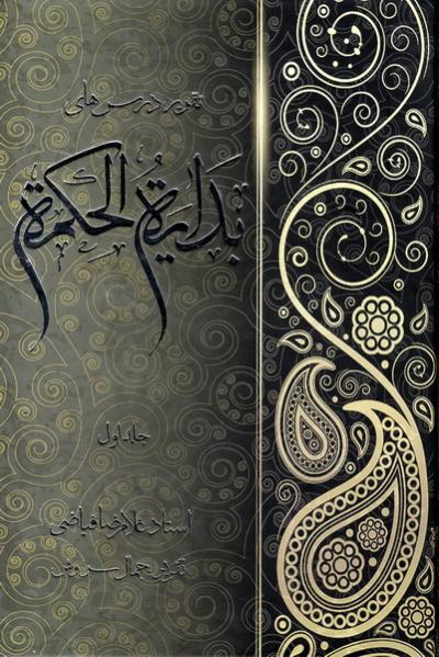 تقریر درس های بدایه الحکمه استاد فیاضی - جلد اول