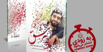 «سرمشق»؛ جدیدترین کتاب درباره شهید حججی به زودی منتشر می شود
