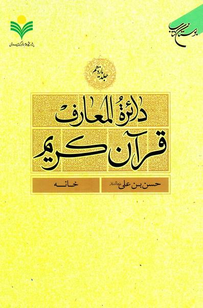 دائرة المعارف قرآن کریم - جلد یازدهم: حسن بن علی (ع) - خانه