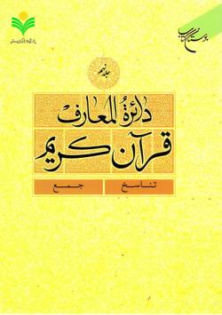 دائرة المعارف قرآن کریم - جلد نهم: تناسخ - جمع قرآن