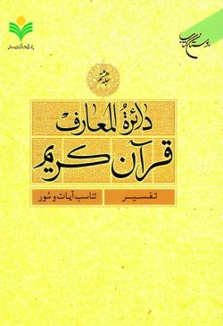 دائرة المعارف قرآن کریم - جلد هشتم: تفسیر - تناسب آیات و سور