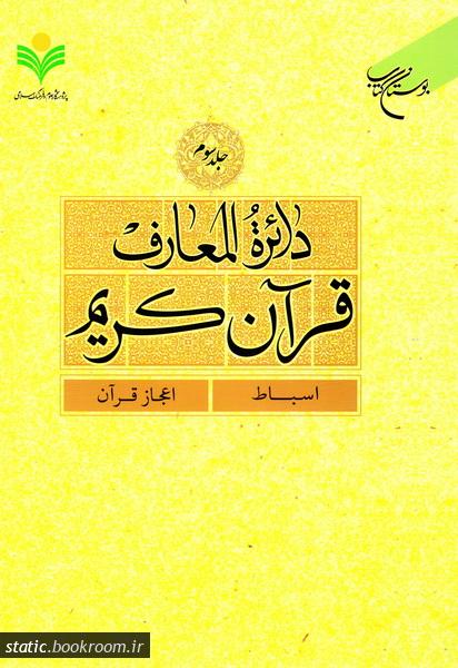 دائرة المعارف قرآن کریم - جلد سوم: اسباط - اعجاز قرآن