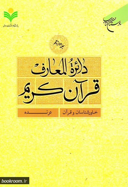 دائرة المعارف قرآن کریم - جلد دوازدهم: خاورشناسان و قرآن - درنده