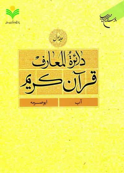 دائرة المعارف قرآن کریم - جلد اول: آب - ابوصرمه