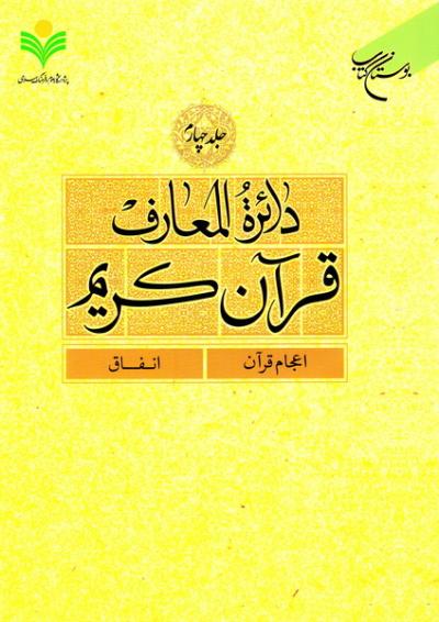 دائرة المعارف قرآن کریم - جلد چهارم: اعجام قرآن - انفاق