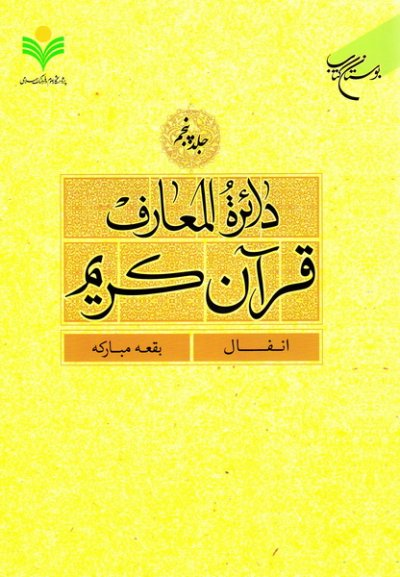 دائرة المعارف قرآن کریم - جلد پنجم: انفال - بقعه مبارک