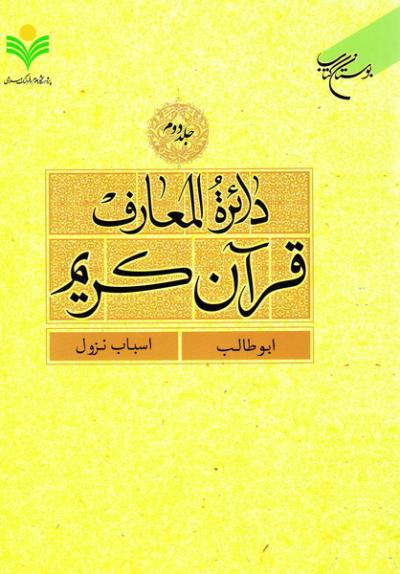 دائرة المعارف قرآن کریم - جلد دوم: ابوطالب - اسباب نزول