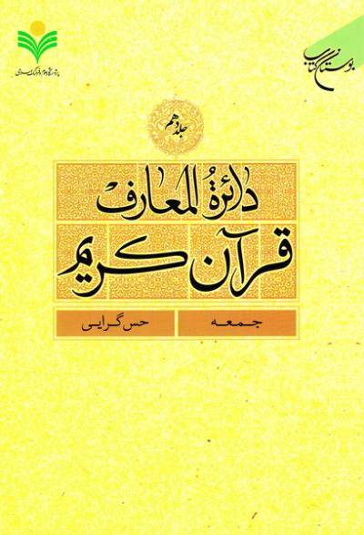 دائرة المعارف قرآن کریم - جلد دهم: جمعه - حس گرایی
