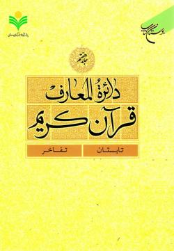 دائرة المعارف قرآن کریم - جلد هفتم: تابستان - تفاخر