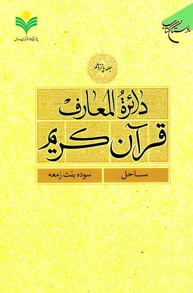دائرة المعارف قرآن کریم - جلد پانزدهم: ساحل - سوده بنت زمعه