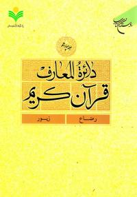 دائرة المعارف قرآن کریم - جلد چهاردهم: رضاع - زیور