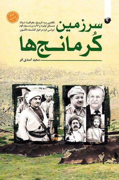 سرزمین کرمانج ها: نگاهی به تاریخ، جغرافیا، نژاد، مسکن اولیه، آداب و رسوم اقوام ایرانی کردها در ادروار گذشته تا کنون