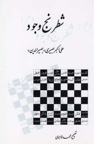 شطرنج وجود