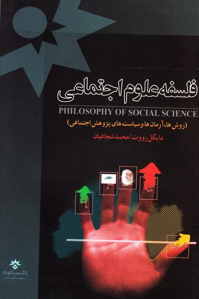 فلسفه علوم اجتماعی: روش ها، آرمان ها و سیاست های پژوهش اجتماعی