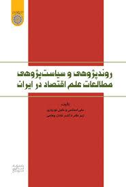 روند پژوهی و سیاست پژوهی: مطالعات علم اقتصاد در ایران