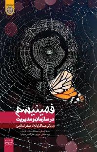 فمینیسم در سازمان و مدیریت: درنگی مبناگرایانه از منظر اسلامی