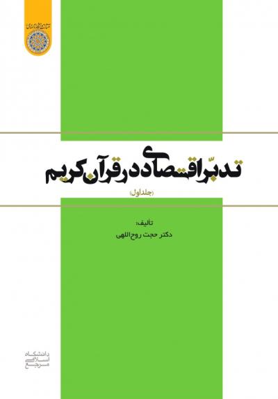 تدبر اقتصادی در قرآن کریم - جلد اول