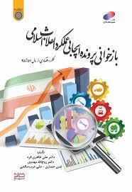 بازخوانی پرونده ایجابی عملکرد انقلاب اسلامی
