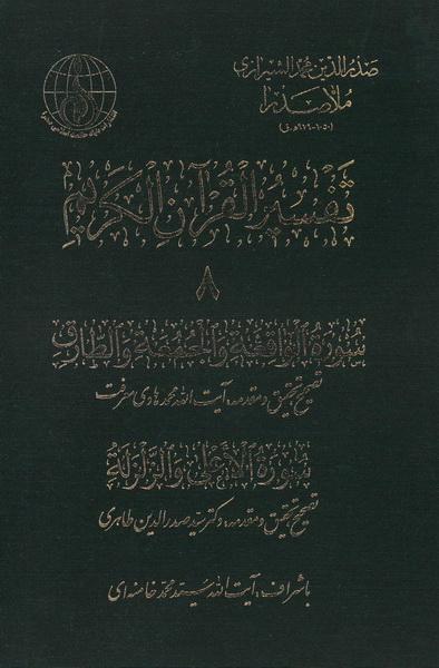 تفسیر القرآن الکریم - جلد هشتم: تفسیر سوره الواقعه و الجمعه و الطارق و الاعلی و الزلزله